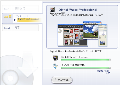 Canon DPP画像8