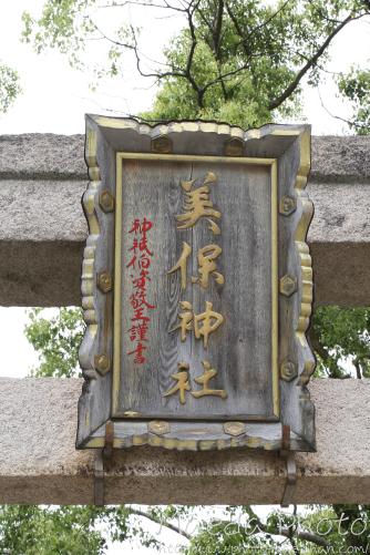 美保神社2012画像1