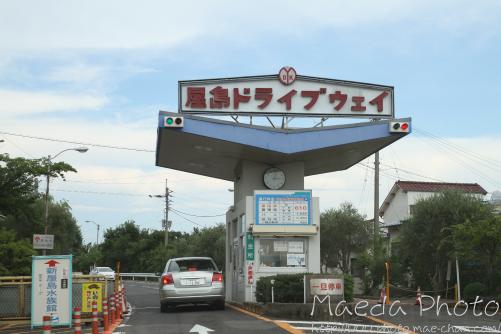 屋島(Part1)画像1