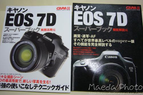 EOS 7D スーパーブック画像
