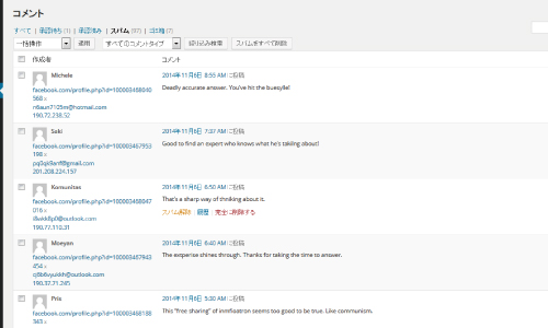 WordPressプラグインのAkismet画像1