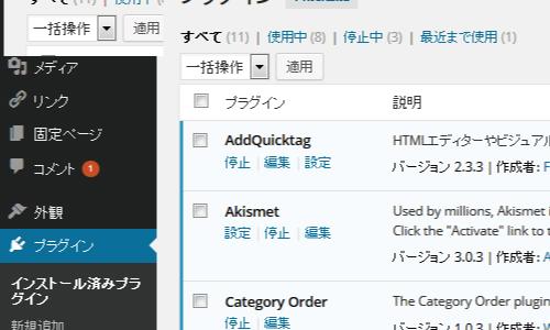 WordPressプラグインのAkismet画像2