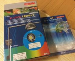 エーハイムLEDライト7Wとテトラ ツインビリーフィルター購入画像1