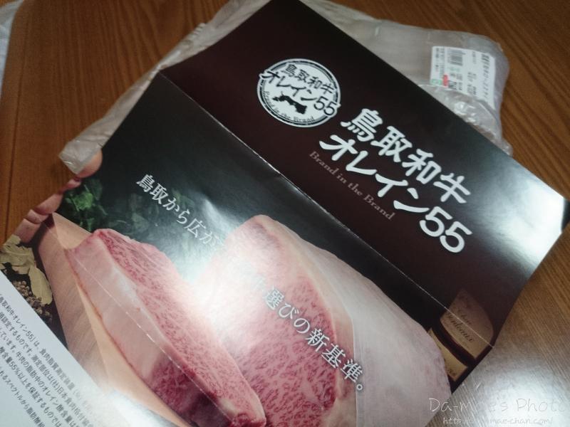 鳥取和牛オレイン55画像1