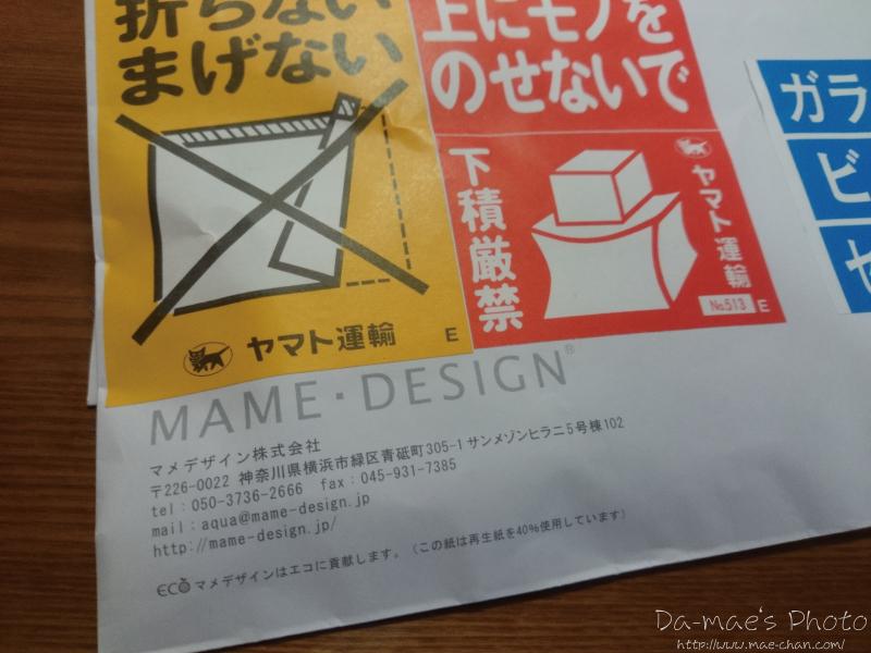 マメデザインさんの対応画像1