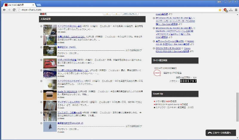 WordPress Popular Posts設置画像3