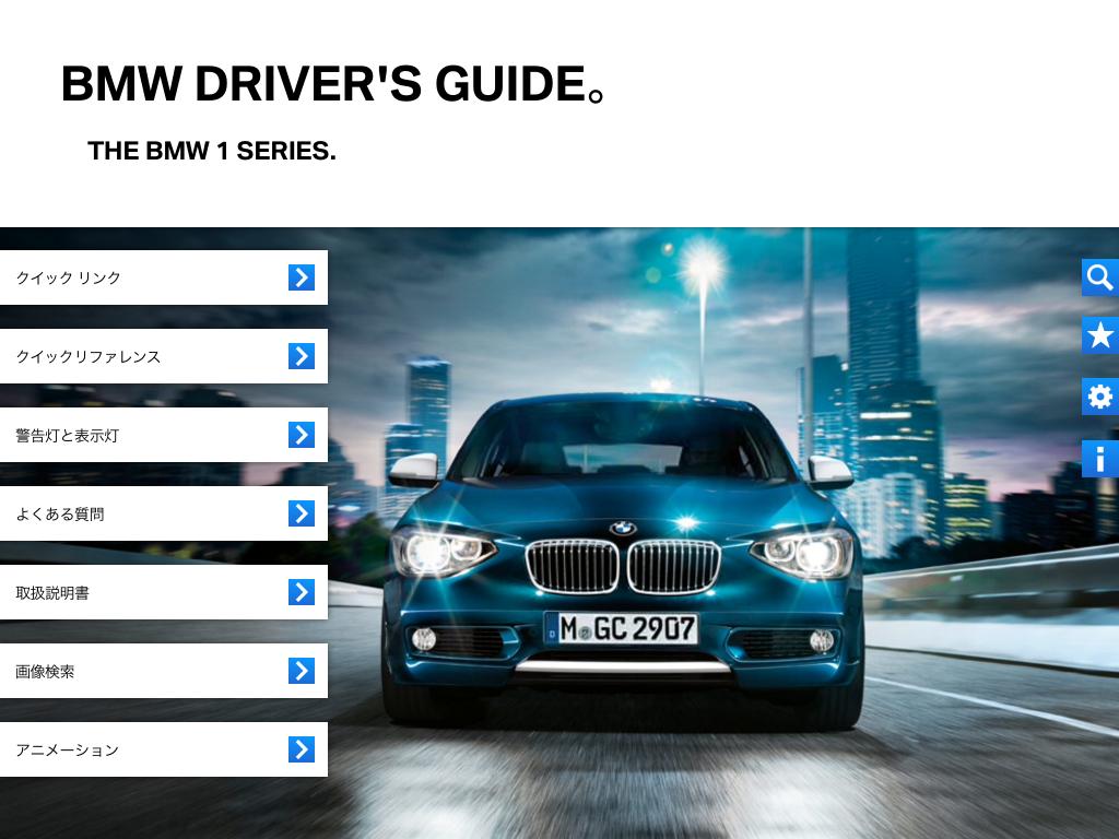 BMWの慣らし運転画像1