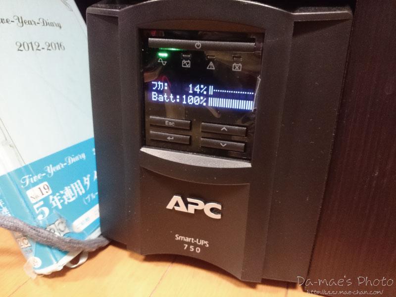 APC Smart-UPS750画像2
