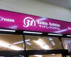 サーティワンアイスクリーム(31アイスクリーム)米子店画像1