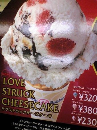 サーティワンアイスクリーム(31アイスクリーム)米子店画像3