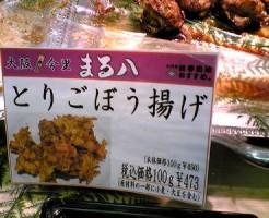 大阪今里まる八の「とりごぼう揚げ」画像3