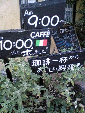 松江市のカフェ・ヴィア・ボンテンピ画像2