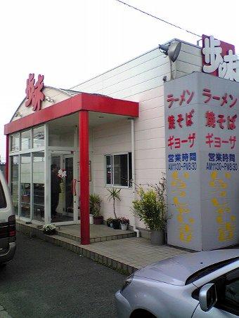 米子市ラーメン歩味(あゆみ)のスタミナラーメン画像2