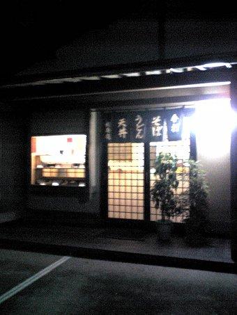 米子市の長寿庵画像2
