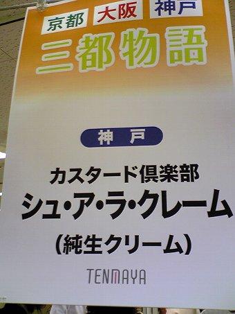 神戸カスタード倶楽部のシュークリーム画像1