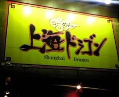 上海ドラゴンのスーパードラゴンヌードル画像1