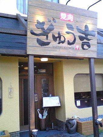 米子市のやき肉ぎゅう吉画像1