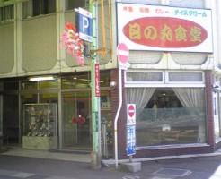 境港市の日の丸食堂画像1