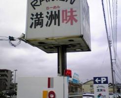 米子市のらーめん満洲味(ますみ) のちゃんぽん画像1