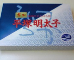 福岡県北九州名物の平塚明太子画像1
