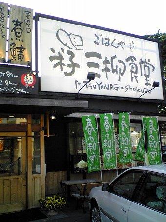 米子市の米子三柳食堂画像1
