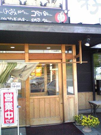米子市の米子三柳食堂画像2