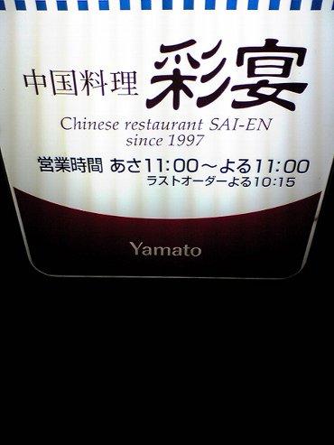 中国料理彩宴画像1