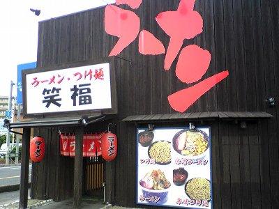 米子市ラーメン笑福のつけ麺画像1
