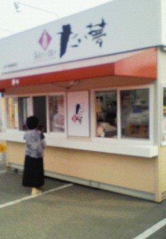 米子市の薄皮たい焼き「たい夢」画像1