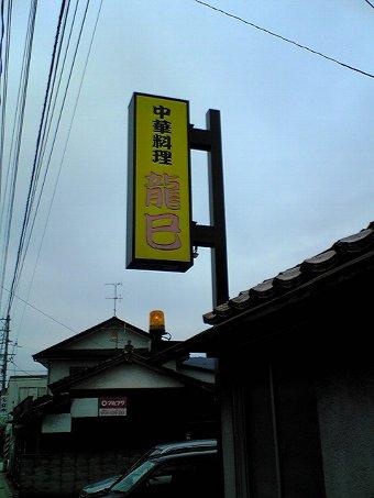 境港市の中華料理『龍巳』画像1