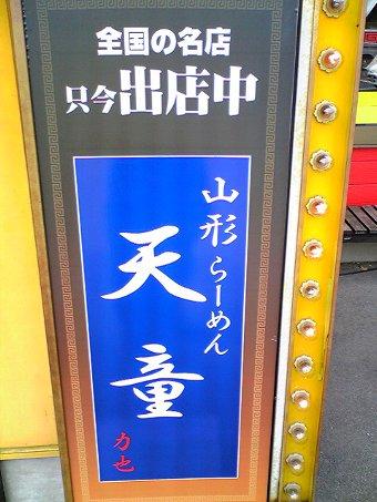 米子市ラーメンオールスターズ米子店の山形ラーメン天童の中華そば画像1