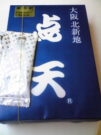 大阪北新地・点天の一口餃子画像1
