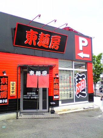 米子市の東麺房米子店画像1