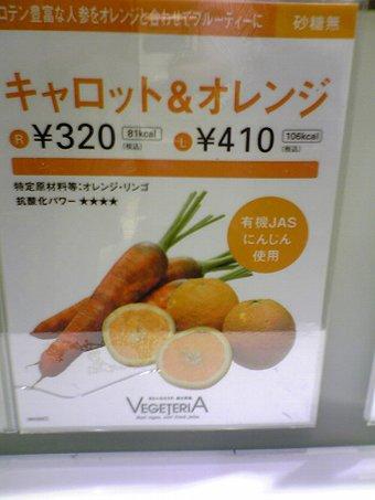 VEGETERIA(ベジテリア)の野菜ジュース画像3
