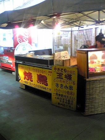 米子市の「いしかわ」の焼き鳥店画像1