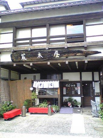 島根県出雲市の荒木屋の出雲そば画像1