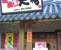 米子市のカルビ屋「大福」画像1