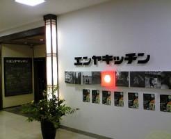 米子市のエンヤキッチン画像1