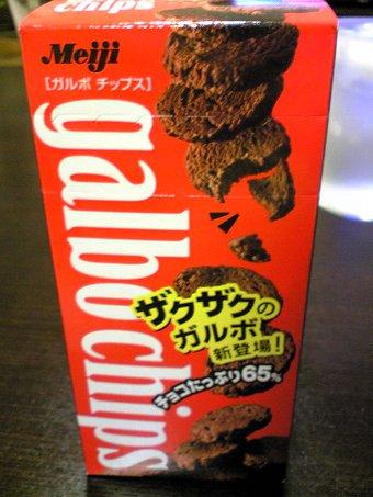 明治製菓のガルボチップス画像1