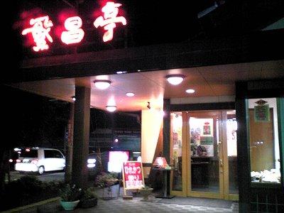 米子市新開のとんかつ繁昌亭画像1