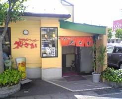 松江市の活力ラーメン花さかのチャーシュー麺画像1