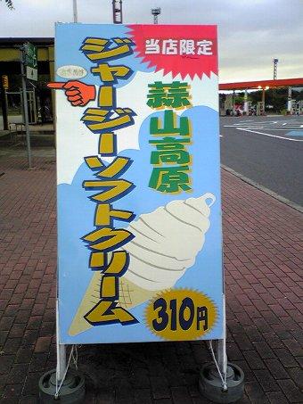 蒜山高原SAのジャージソフトクリーム画像2