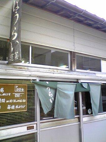 境港市 蓬莱(ほうらい)のちゃんぽん画像1
