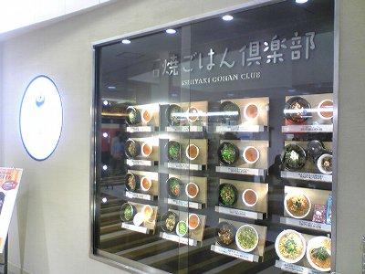石焼ごはん倶楽部松江サティ店の八宝菜あんかけごはん画像2