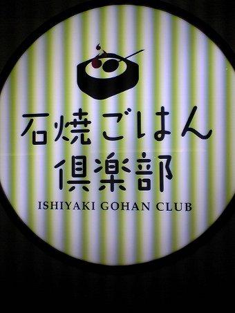 石焼ごはん倶楽部松江サティ店の八宝菜あんかけごはん画像1