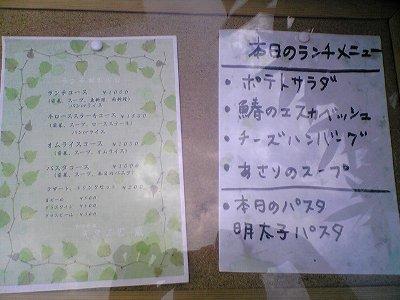 米子市KAZE-蔵(カゼノクラ)のランチ画像2