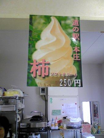 松江市の道の駅本庄の柿ソフトクリーム画像3
