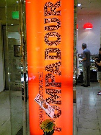 元町ポンパドウル米子店のカツサンド画像1
