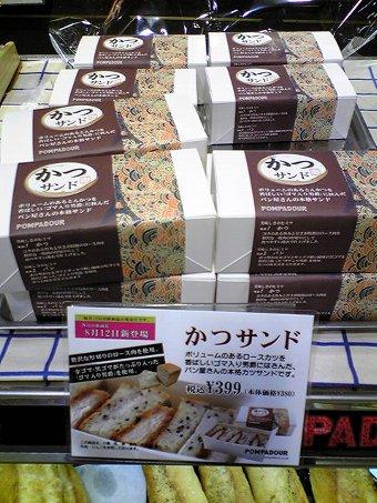 元町ポンパドウル米子店のカツサンド画像2
