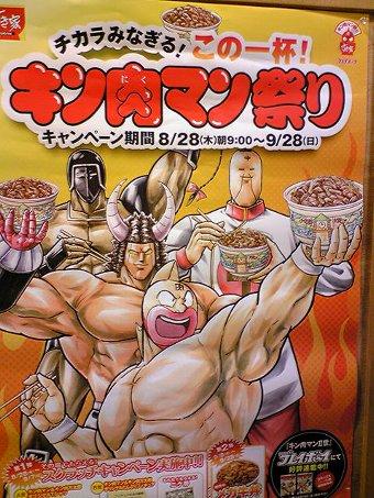 すき屋431号境港店の肉1.5盛牛丼画像2
